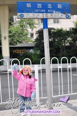 Guangzhou Travel | Jiefang Beilu @Jalan Jiefang